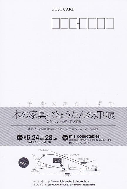 ファイル 290-2.jpg